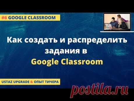 Как создать и распределить задания в Google Classroom