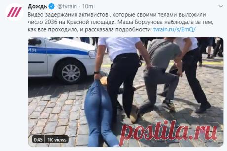 Видео задержания активистов , которые своими телами выложили число 2036 на Красной площади.