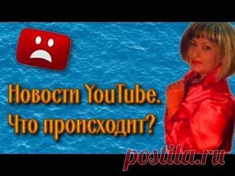 Новости YouTube. Что происходит? - YouTube