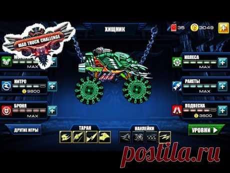 МАШИНКИ MAD TRUCK CHALLENGE 6 Безумный Грузовик Челлендж игры гонки как мультики про машинки монстры