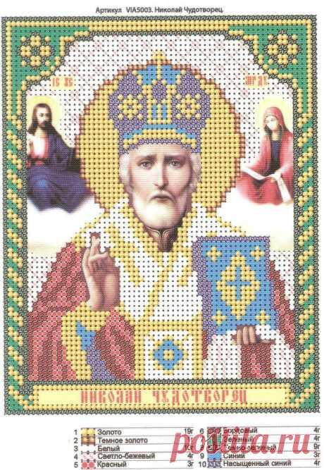 Схема для вышивки крестиком бисером. Икона Св.Николай Чудотворец