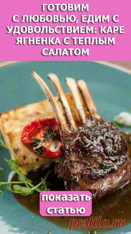 СМОТРИТЕ: Готовим с любовью, едим с удовольствием: каре ягненка с теплым салатом