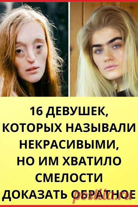 16 девушек, которых называли некрасивыми, но им хватило смелости доказать обратное