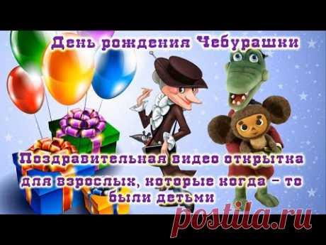 День рождения Чебурашки. Поздравительная видео открытка для взрослых, которые когда - то были детьми - YouTube