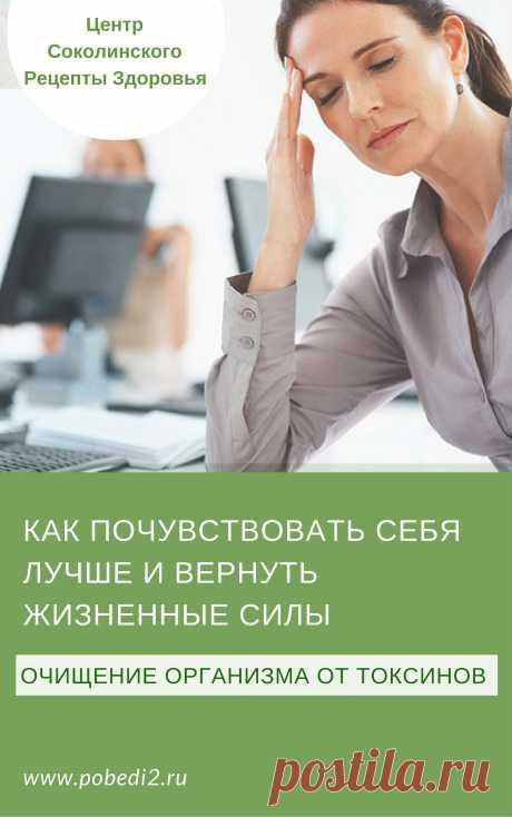 Бесплатная книга с простой и удобной методикой, которая поможет почувствовать себя лучше, избавиться от усталости, повысить работоспособность и укрепить жизненные силы только при помощи натуральных средств.