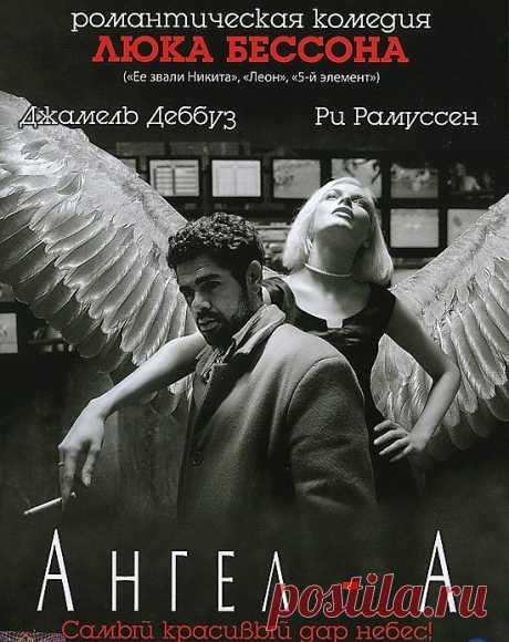Ангел-А(2005) Фильм до безумия красив и чертовски романтичен.Приятного просмотра!.