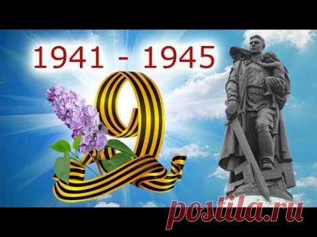 Поздравление с 9 мая День Победы Видео открытка - YouTube