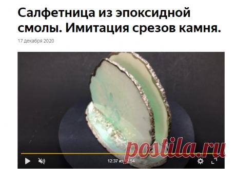 Салфетница из эпоксидной смолы. Имитация срезов камня.   Katrevich WOOD & ART   Яндекс Дзен