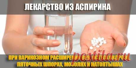 Готовим лекарство из аспирина   Полезные советы
