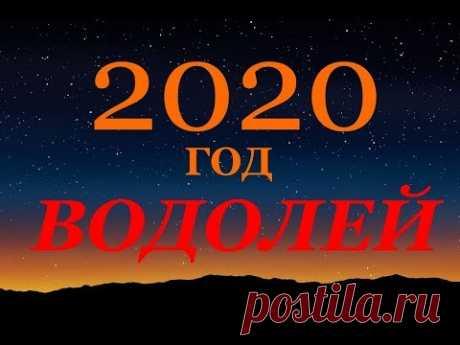 ВОДОЛЕЙ. ГОРОСКОП на 2020 год. САМЫЕ ГЛАВНЫЕ СОБЫТИЯ ГОДА.