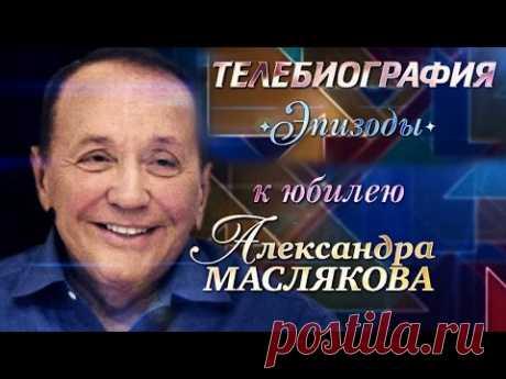 Александр Масляков. Телебиография. Эпизоды