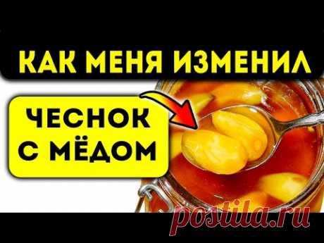 Пил чеснок с мёдом по утрам. Вот как изменилось моё тело
