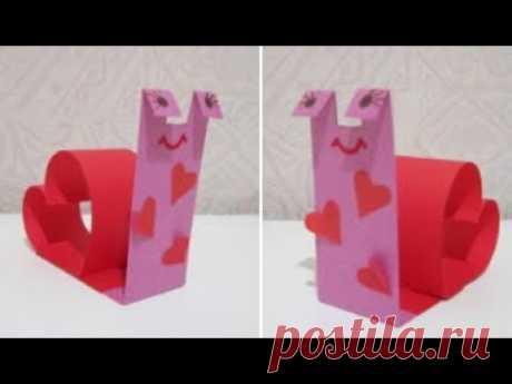 DIY/ Подарки на 14 февраля, день рождения и 8 марта своими руками. Улитка из бумаги.