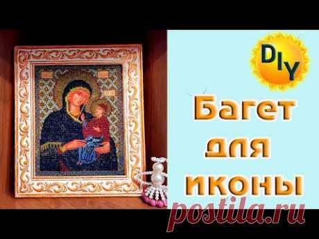 Съемный багет из потолочного плинтуса , оформление иконы, картины своими руками.