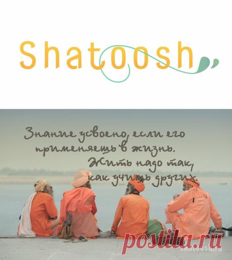 Цитаты | Shatoosh