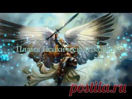Архангел Михаил - Пламя Психической Защиты - YouTube