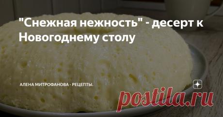 """""""Снежная нежность"""" - десерт к Новогоднему столу"""