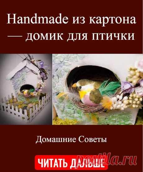 Handmade из картона — домик для птички