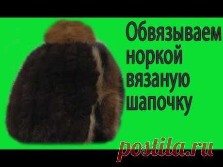 Обвязываем норкой вязаную шапочку - YouTube