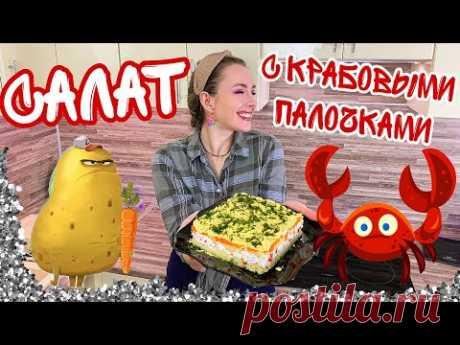 Салат с крабовыми палочками без кукурузы [ Пошаговый рецепт простого салата ] Вкусно просто доступно - YouTube