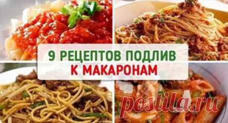 9 рецептов подливы к макаронам - Скатерть-Самобранка - медиаплатформа МирТесен