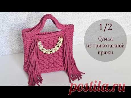 Сумка из трикотажной пряжи c бахромой. 1/2 мк.  Crochet bag. - YouTube