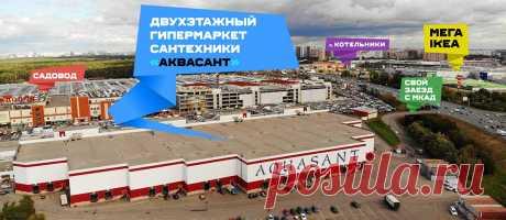 Интернет-магазин сантехники Аквасант - купить сантехнику в Москве недорого