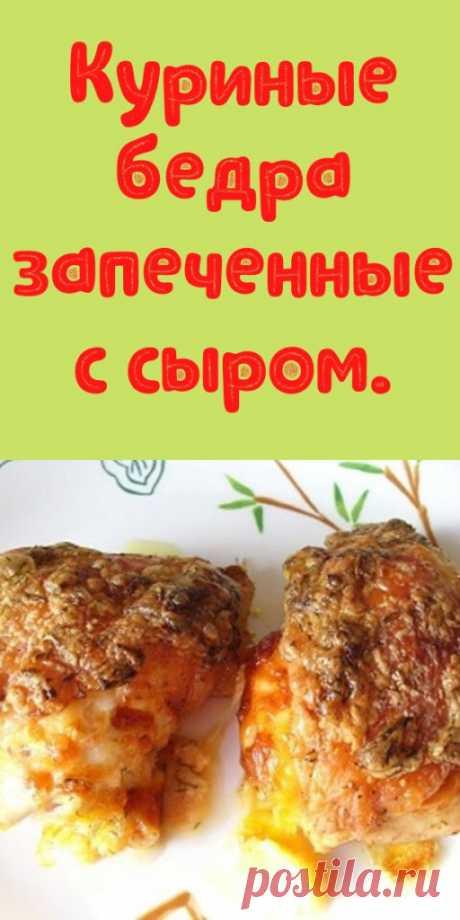 Куриные бедра запеченные с сыром. - My izumrud