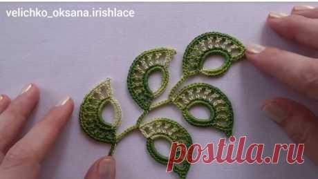 листик для Ирландского кружева