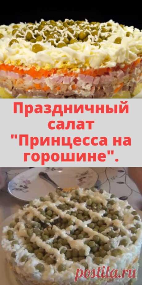 """Праздничный салат """"Принцесса на горошине"""". - My izumrud"""