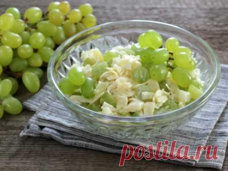 Виноградный салат с сыром