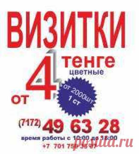 Визитки Астана