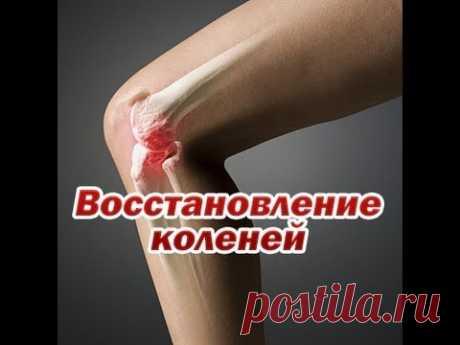 Восстановление коленей, лечение болей в колене