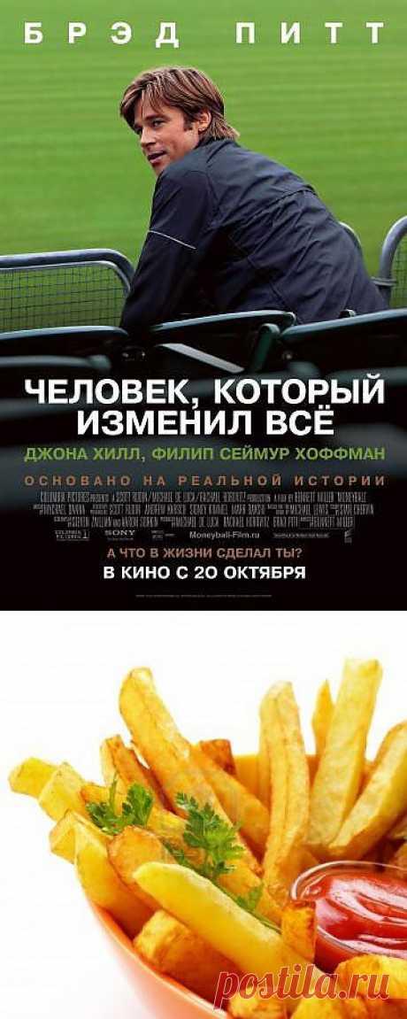 Серия постов о том, что ест Бред Питт в кино! :) Фильм, а ниже то, что в нем ест герой, роль которого исполняет один из самых популярных, красивых и талантливых актеров планеты – Бред Питт. По клику на картинку рецепт.