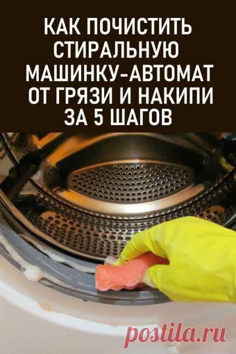 Как почистить стиральную машину-автомат от грязи и накипи за 5 шагов. Регулярная чистка стиральной машины помогает не только содержать ее в лучшем виде, но и эффективно ей работать. Дело в том, что стиральные машины имеют склонность к накоплению... #лайфхаки #полезныесоветы #стиральнаямашинка