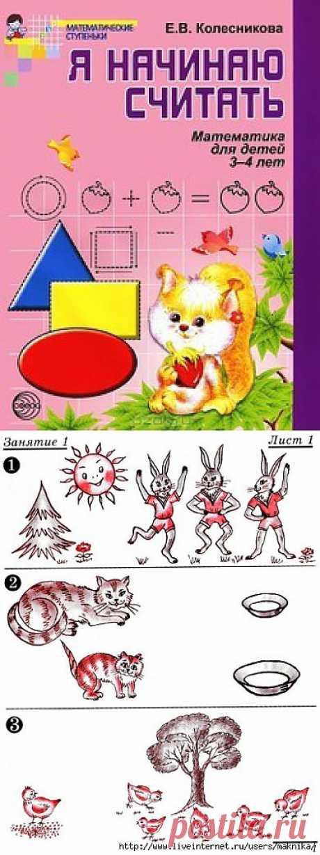 Я начинаю считать.Математика для детей 3-4 лет.