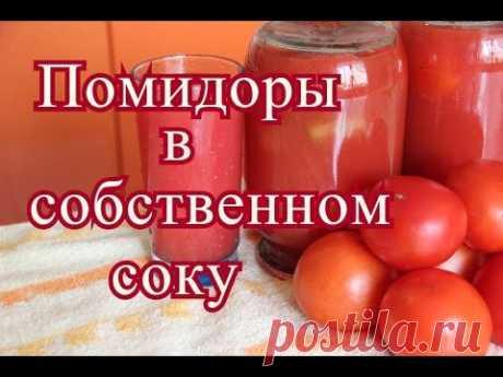 Los tomates en propio jugo. Sin vinagre y el ácido cítrico.