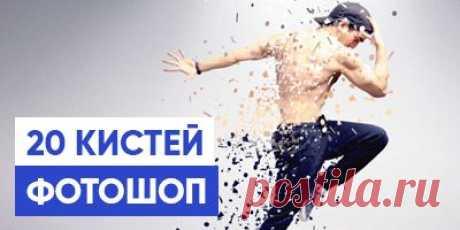 Уроки по фотошопу, скачать дополнения, статьи и видеоуроки, обработка фото — Pixelbox.ru