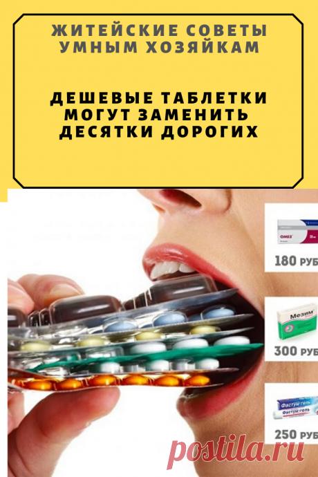 Дешевые таблетки могут заменить десятки дорогих | Житейские Советы