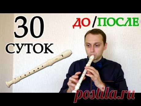 Учусь играть на БЛОКФЛЕЙТЕ за 30 дней. ПОЛНАЯ ВЕРСИЯ
