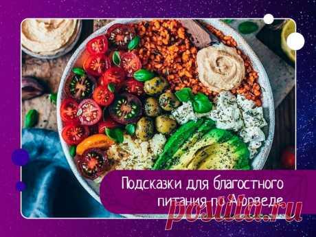 Подсказки для благостного питания по Аюрведе: — Эзотерика, психология, философия