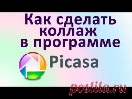 PICASA.Как Hacer el collage de la foto en el ordenador. Chironova.ru