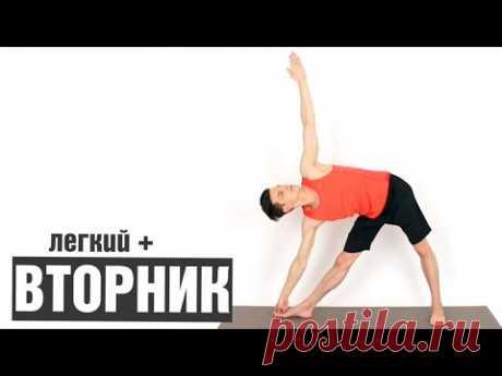 Йога Вторник. Средняя сложность комплексов йоги на 5 дней в неделю