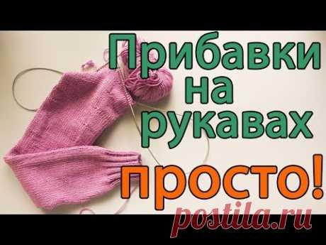 Как сделать прибавки при вязании спицами