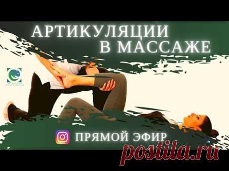 Артикуляции в массаже. Прямой эфир с Андреем Яковлевым.