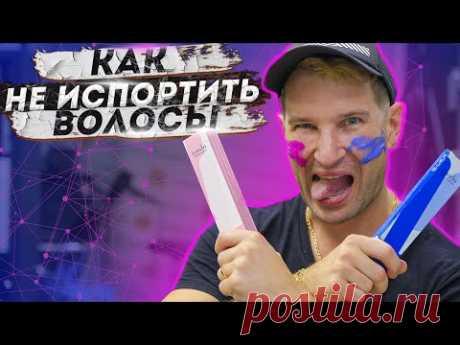 УБИРАЕМ ЖЕЛТИЗНУ БЕЗ ВРЕДА ДЛЯ ВОЛОС. Papa Blond. @Londa Professional Russia