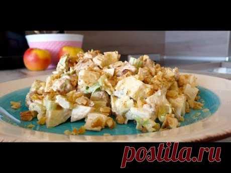 Самый вкусный Салат  «Райское наслаждение» с курицей. Быстрое, простое, очень вкусное блюдо.