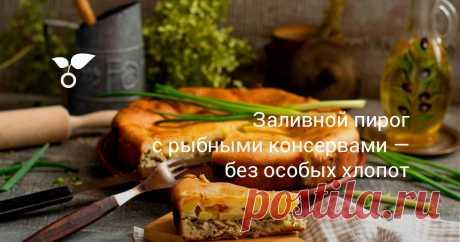 Заливной пирог с рыбными консервами — без особых хлопот Пирог с рыбными консервами и сыром — идея простого обеда или ужина для ежедневного или воскресного меню. В этой выпечке есть сразу все — и рыба, и картошка, и сыр, и хрустящая корочка из теста.