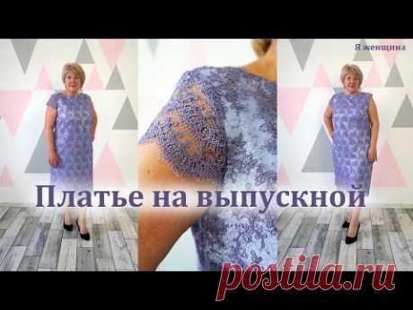 Элегантное платье извенецианского кружева. Как смоделировать и раскроить нарядное платье