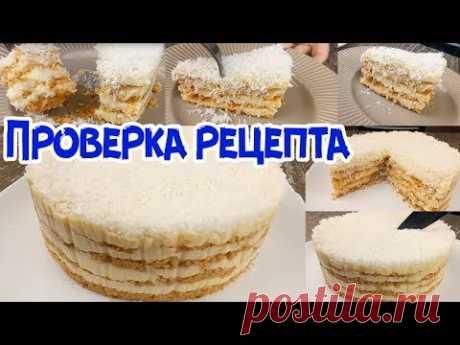 """В сегодняшнем видео мы будем проверять рецепт обалденного торта """"Пломбир"""". Я взяла рецепт с Ютуба и повторяю его. Затем рассказываю вам о результатах и выска..."""